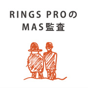 RINGS PROのMAS監査